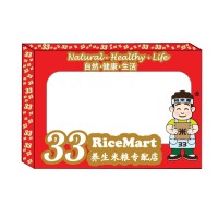 33Ricemart Gift Box (Big)